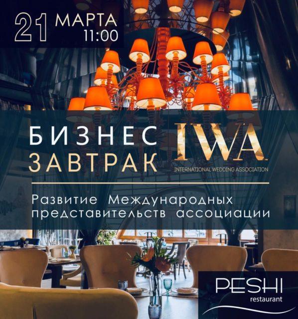 Бизнес завтрак в ресторане PESHI