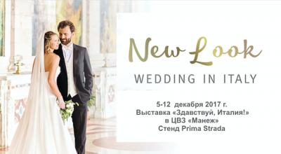 Международная выставка «Buongiorno, Italia»