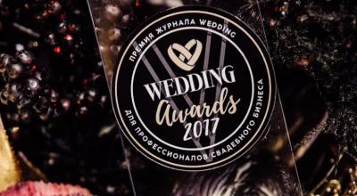 ПОЗДРАВЛЯЕМ ПОБЕДИТЕЛЕЙ ПРЕМИИ ЖУРНАЛА WEDDING AWARDS 2017