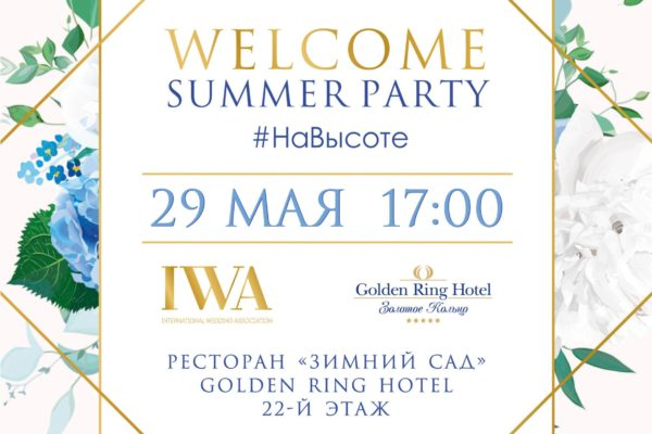 WELCOME SUMMER PARTY #НаВысоте