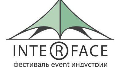 II Фестиваль Event Отрасли INTE®FACE